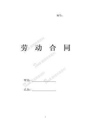 临沂市劳动合同模板样本.doc