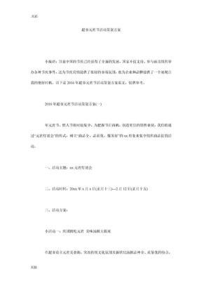 超市元宵节活动策划方案.doc