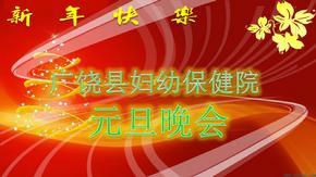 广饶县妇幼保健院2013年元旦晚会节目单.ppt
