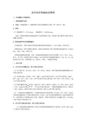 高中化学基础知识整理.docx