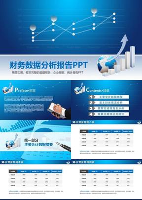 财务数据分析报告ppt模板.pptx
