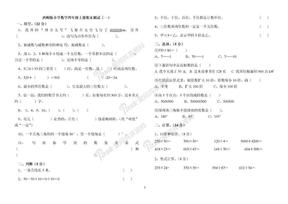西师版四年级上册数学期末试卷5套.doc