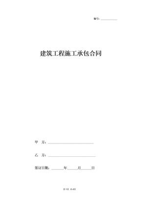 2019年建筑工程施工承包合同协议书范本 模板.doc