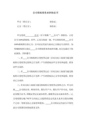 转让公司变更法人债权债务承担协议书范本.doc