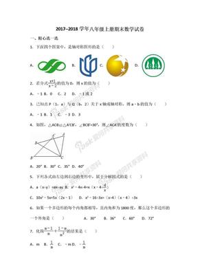 2017--2018学年八年级上册期末数学试卷.doc