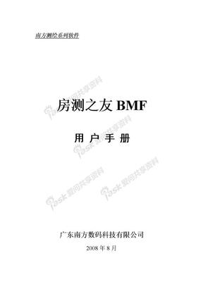 房测之友BMF2008用户手册.docx