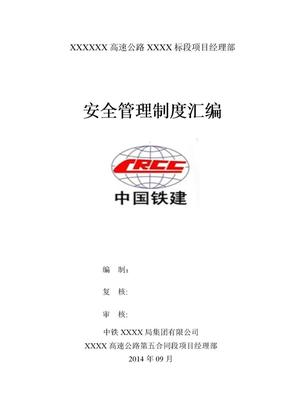 施工单位安全生产管理制度汇编.doc