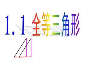 1.1全等三角形PPT课件.ppt