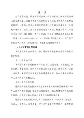 建设工程合同示范文本.docx