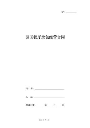 园区餐厅承包经营合同协议书范本-在行文库.doc
