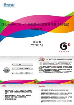 《中华人民共和国合同法》专题培训.ppt