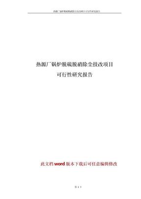 锅炉脱硫脱硝除尘技改项目可行报告可行性研究报告.doc