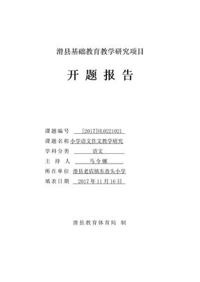 小学语文作文教学研究 课题开题报告2017.11.16(2).doc