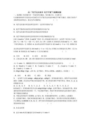 高二化学反应速率练习题及其参考答案(完整版).doc