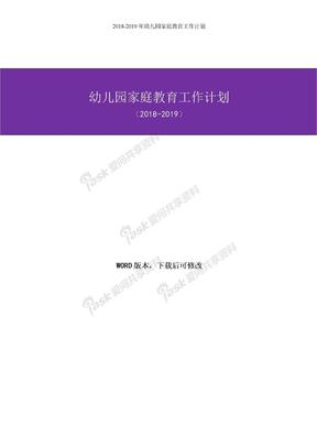 2018-2019年幼儿园家庭教育工作计划.doc