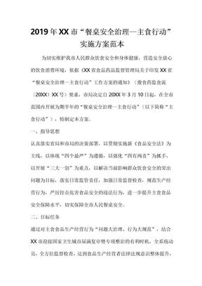"""2019年XX市""""餐桌安全治理—主食行动""""实施方案范本.doc"""