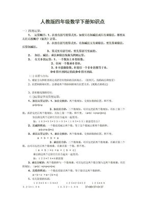 人教版四年级数学下册知识点及练习题.doc