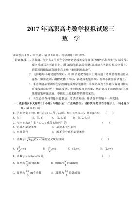 2017年高职高考数学模拟试卷及参考答案三.doc
