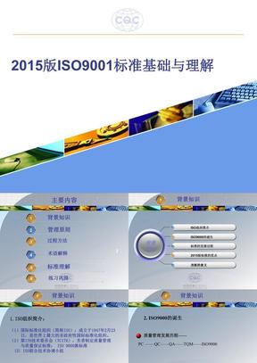 GBT19001-2016-质量管理体系-新版培训教材.ppt