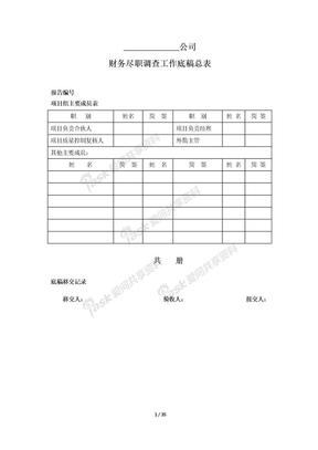 财务尽职调查工作底稿(35页).docx