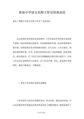参加小学语文名师工作室培训总结.docx