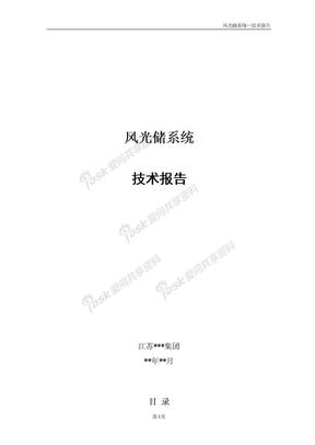 风光储系统-技术报告.doc