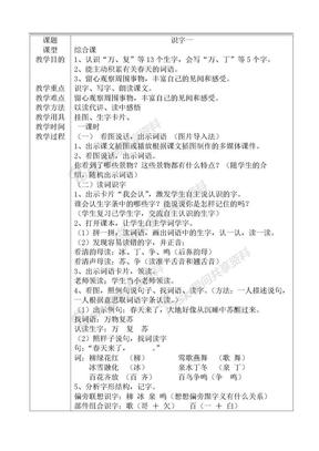 人教版小学一年级语文下册全册教案设计.doc
