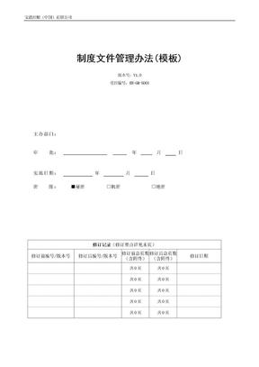 制度文件模板.docx