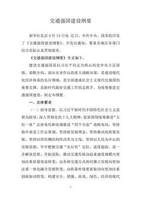 2019年 交通强国建设纲要.doc