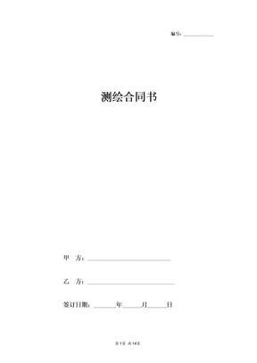 测绘合同协议书范本通用版 .docx