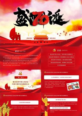 庆祝新中国成立70周年微党课PPT模板.pptx