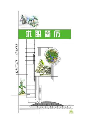 建筑工程个人简历简洁.doc