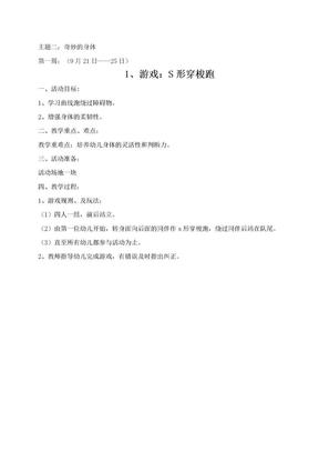 户外活动教案.docx