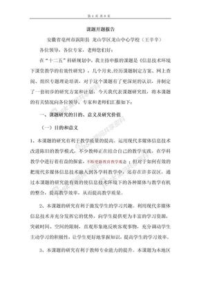 信息技术环境下课堂教学的有效性研究开题报告 - 涡阳县龙山学区中心.doc