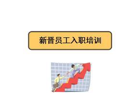 新员工入职培训ppt课件.ppt