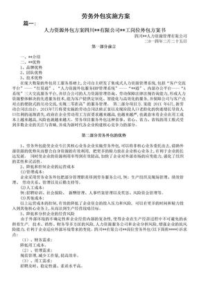 劳务外包实施方案(DOC).doc