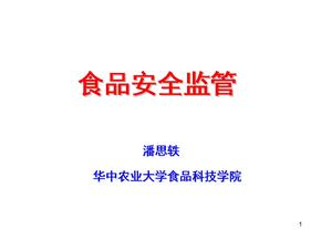 《食品安全监管》PPT课件(完整版).ppt