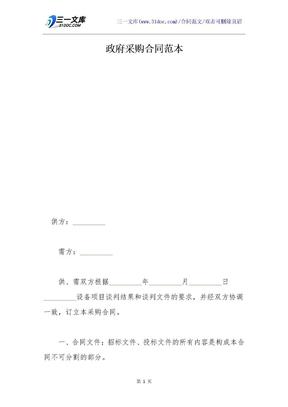 政府采购合同范本.docx