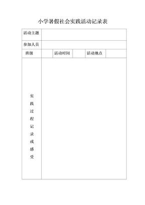 小学暑假社会实践活动记录表
