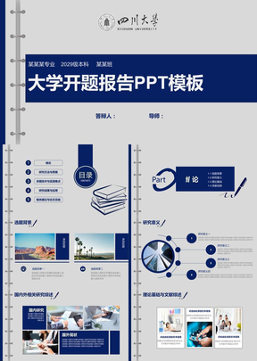 四川大学开题报告PPT模板【精品】.pptx