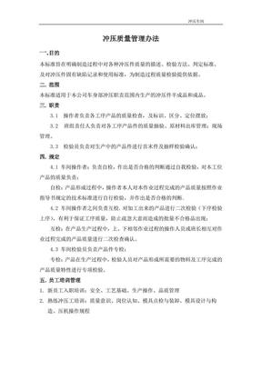 冲压车间质量管理办法.pdf