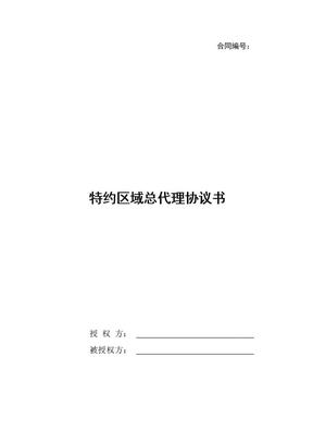 区域总代理协议合同书.docx