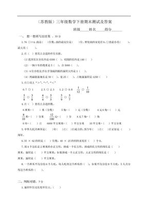 小学三年级数学下册期末考试试卷及答案(苏教版).doc