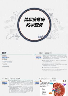 糖尿病肾病教学查房  ppt课件.ppt