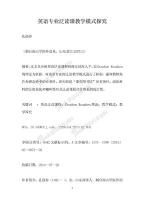 英语专业泛读课教学模式探究.docx