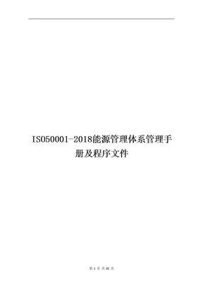 ISO50001-2018能源管理体系管理手册及程序文件.doc