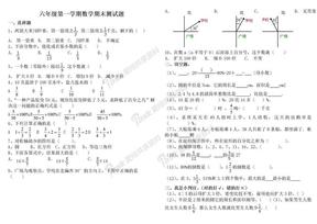 人教版六年级上册数学期末试卷及答案.doc