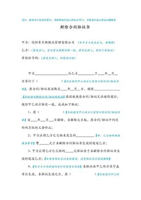 解除合同协议书【范本】72961.doc
