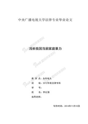电大法律专业专科毕业论文.doc