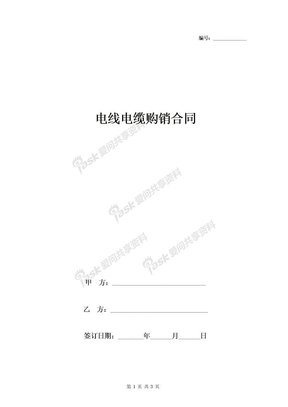电线电缆购销合同协议书范本 简单版-在行文库.doc